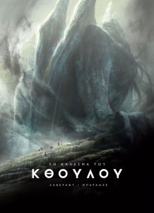 Cthulhu-cover_greek_2018-02-09
